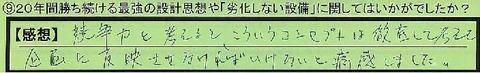 06rekka-tokyotosetagayaku-sugeta