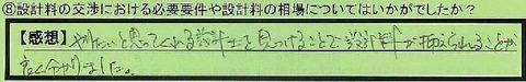 11sekkeiryou-kanagawakenyokohamshi-izawa