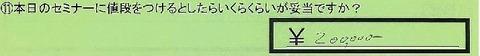 13nedan-shizuokakenatamishi-rikiishi
