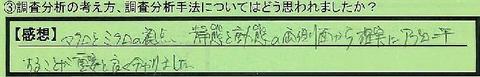 09cyousabunseki-kanagawakenyokohamashi-ozawa