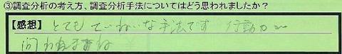03syousabunseki-sigakenmoriyamashi-kojima