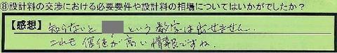 01-sekkeiryou-tokyotosetagayaku-ik