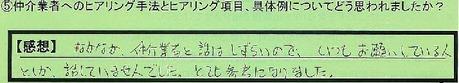 04hiyaringu-tokyotocyuuouku-iiduka