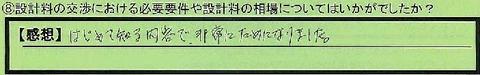 15sekkeiryou-saitamakenfukayashi-tokumei