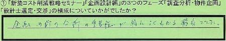 043fezu-tokyotosetagayaku-sugeta