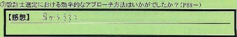 05apurochi-kanagawakenykohamashi-ys