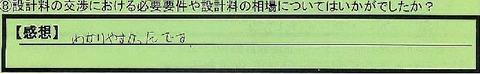 07sekkeiryou-tokyotocyuuouku-iiduka