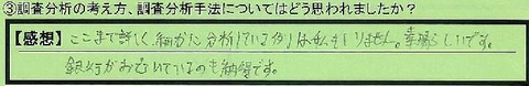04cyousabunseki-cyousabunseki-ibaragikenryuugasakishi-tokumei