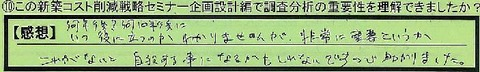 08jyuuyousei-kanagawakenyokohamashi-tanaka
