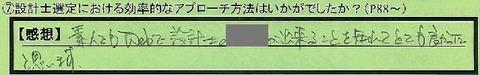 11apurochi-kanagawakenyokohamashi-ozawa