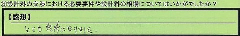 12sekkeiryou-saitamakenkasushi-ishikawa