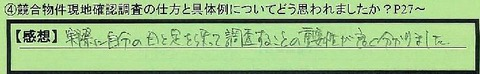 06kyougoubuken-kanagawakenyokohamasi-ozawa