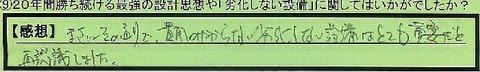 08rekka-kanagawakenyokohamashi-ozawa