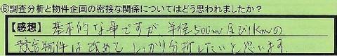 12missetu-tokyotohachioujishi-ikeda