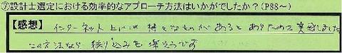 10apurochi-kanagawakenyokohamashi-tanaka