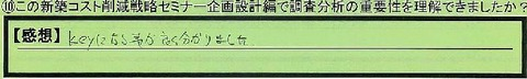 10jyuuyousei-oosakafuoosakashi-ishida