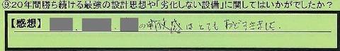 09rekka-saitamakenkasushi-ishikawa