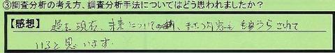 10cyousabunseki-saitamakenkasushi-ishikawa