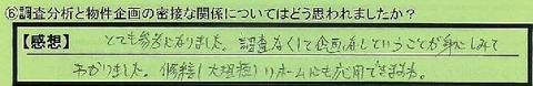 04missetu-ibaragikenryuugasakishi-tokumei