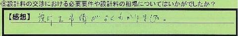 09sekkeiryou-tokyotosetagayaku-sugeta