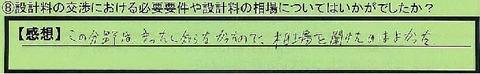 04sekkeiryou-sizuokakenatamishi-rikiishi