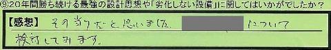 05rekka-aichikennagoyashi-im