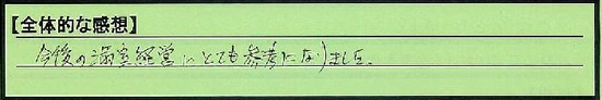 11zentai-saitamakenkasushi-ishikawa