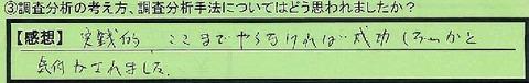 06cyousabunseki-aichikennagoyashi-im