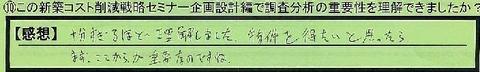 03jyuuyousei-shizuokakenatamishi-rikiishi