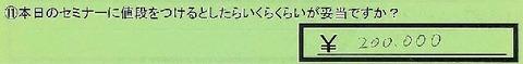 12nedan-kanagawakenyokohamashi-ys