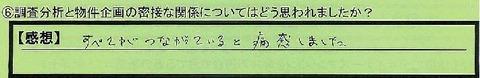 08missetu-kanagawakenyokohamashi-tanaka