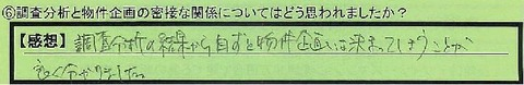 09missetu-kanagawakenyokohamashi-ozawa
