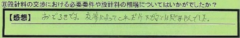06sekkeiryou-ibaragikenryuugasakishi-tokumei