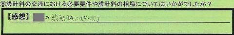 13sekkeiryou-oosakfuoosakashi-ishida