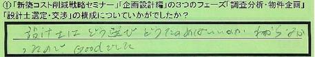 023fezu-sigakenmoriyamashi-kojima