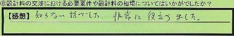 08sekkeiryou-aichikennagoyashi-im