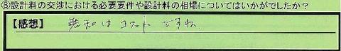 05sekkeiryou-kanagawakenyokohamashi-ys
