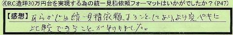 07mitumori-saitamakenageoshi-hayakawa