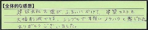 04zentai-yamagatakentendoushi-or