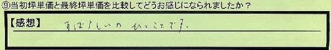 10hikaku-toukyotonerimaku-tokumei