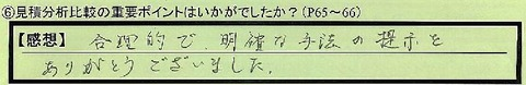 02pointo-kanagawakenkawasakishi-kawadu