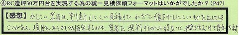 02mitumori-shizuokakenaatamishi-rikiishi