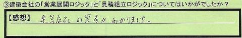 10rojiku-saitamakenkosigayashi-it