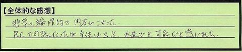 11zentai-tokyotoedogawaku-ie