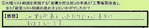10susumekata-tokytotonerimaku-tokumei