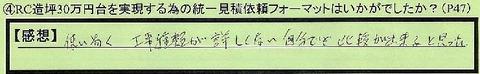 08mitumori-tokyotoedogawaku-ie
