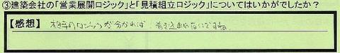 08rojiku-oosakafuoosakashi-ishida
