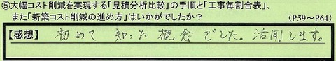 06susumekata-kanagawakenkawasakishi-kawadu