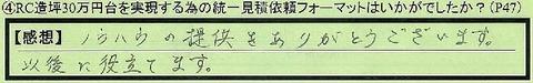 04mitumori-kanagawakenkawasakishi-kawadu