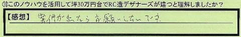02rikai-shizuokakenatamishi-rikiishi